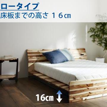 床板高さ16cm
