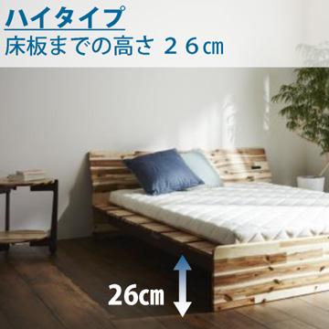 床板高さ26cm
