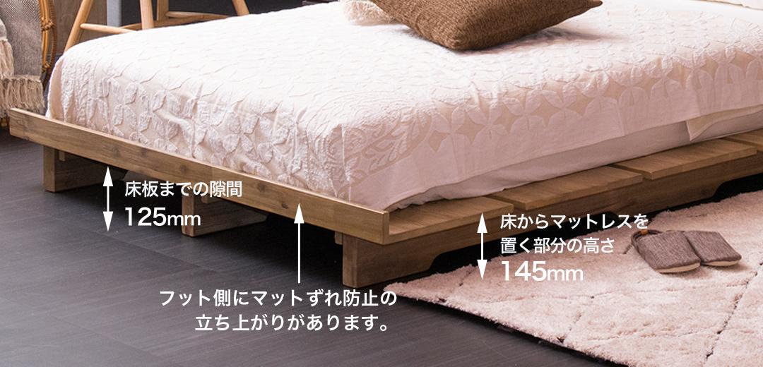 MALIBUローベッド日本の気候に合わせて湿気を逃がす為の高さに設計