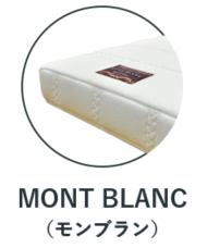 MONT BLANC モンブラン