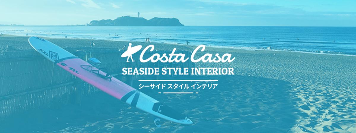 西海岸風インテリア Costa Casa
